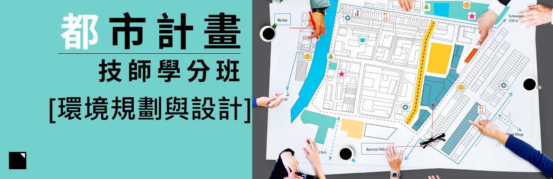 公職都市計畫技術學分班-環境規劃與都市設計