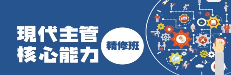 現代主管四大核心能力系列三~工作計畫力