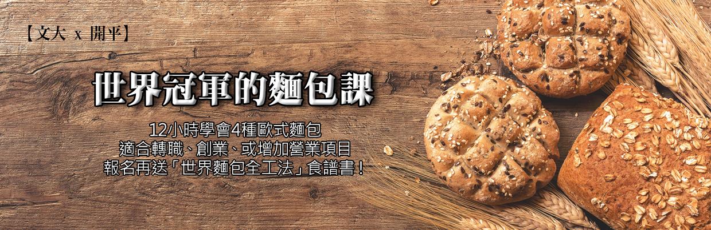 世界冠軍的麵包課