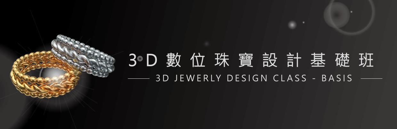 3D數位珠寶設計基礎班