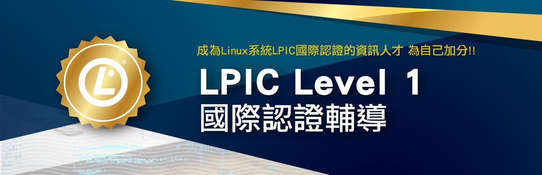 LPIC Level 1 國際認證輔導