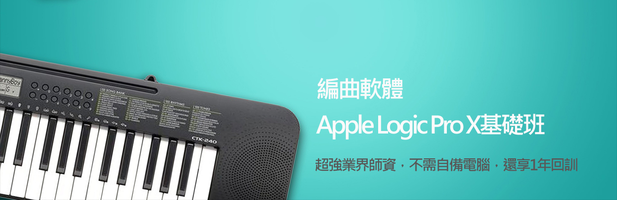 編曲軟體-Apple Logic Pro X基礎班