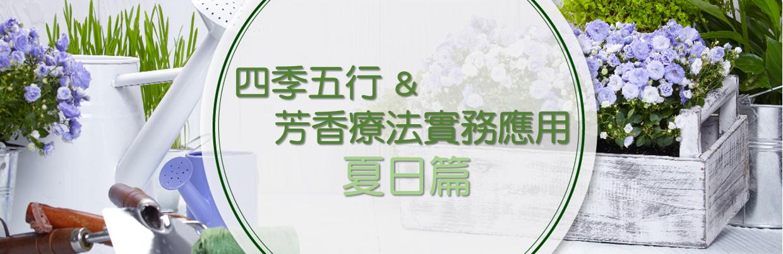 四季五行&芳香療法實務應用-夏日篇