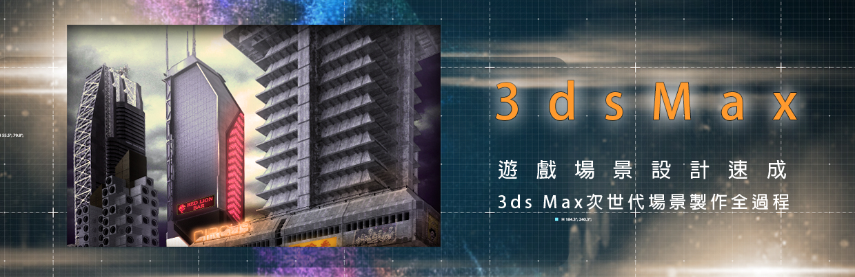 3ds Max 遊戲場景速成
