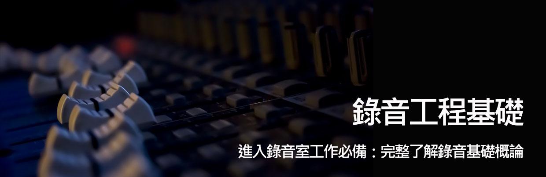 錄音工程基礎班