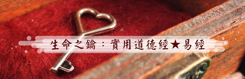生命之鑰:實用道德經★易經