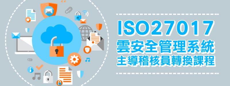 8IQ8sample ISO27017雲安全管理系統主導稽核員轉換課程