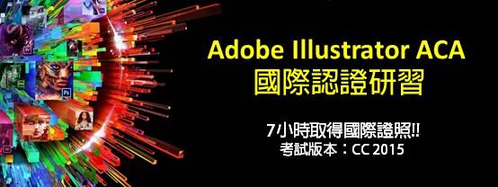 8IM8sample Adobe Illustrator ACA 國際認證研習 ~7小時取得國際證照!!