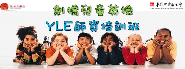 8LYLsample 劍橋兒童英檢YLE師資培訓班 兒美教師必備證照