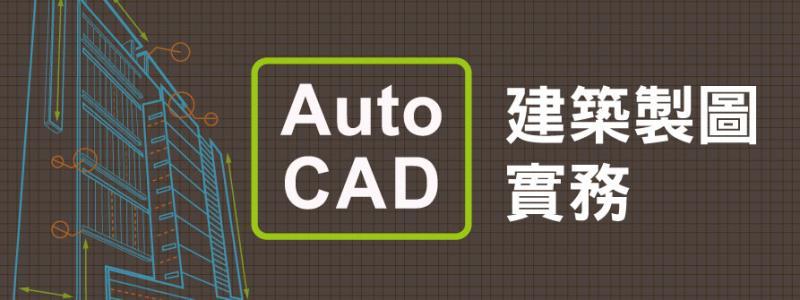 6D20SAMPLE AutoCAD建築製圖實務班 ~基礎班-輔導丙級考照!!證照考取率高達9成以上-尚有名額