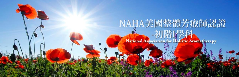3FM8B0080 NAHA美國整體芳療師認證-初階I 開啟美國NAHA芳療初階入門認證大門~周六班