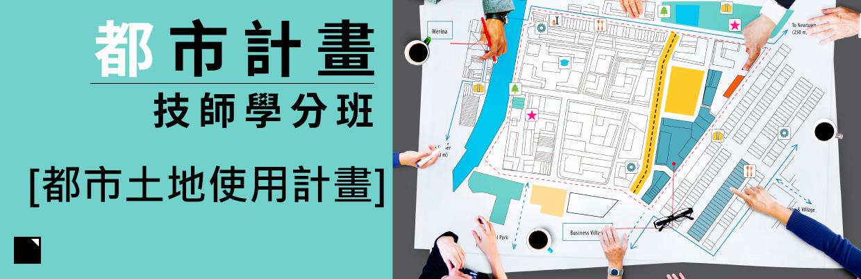 都市計畫技師學分班-都市土地使用計畫