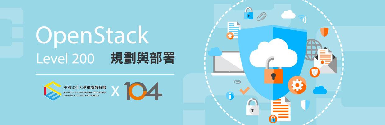0IZXsample OpenStack Level 200~規劃與部署