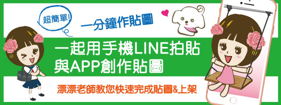8I16SAMPLE 一起用手機LINE拍貼與APP創作貼圖 漂漂老師教你超快速完成貼圖&上架!