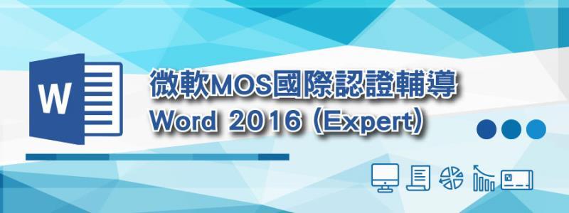 8I67sample 微軟MOS國際認證輔導 - Word 2016 (Expert) 12小時快速取得原廠認證!