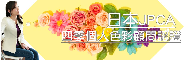 3FHRsample 日本JPCA 四季個人色彩中階培訓(M2)輔證班 進階色彩顧問助理 一次完成M1M2認證良機~早鳥優惠中