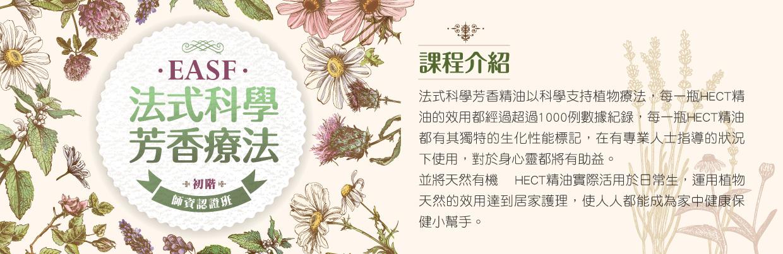 【EASF 法式科學芳香療法】 --- 初階 師資認證班