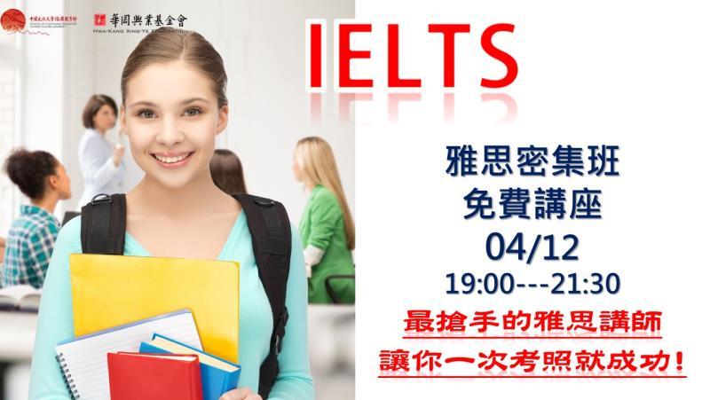 8LT8sample 劍橋雅思IELTS 全方位考照班 業界最強名師,讓你一次考試就成功