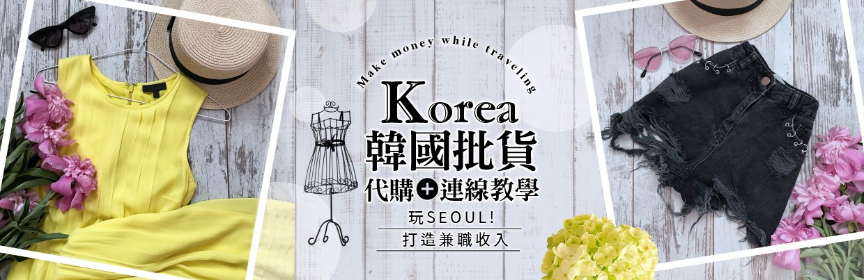 韓國批貨+代購+連線教學