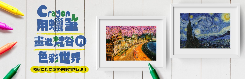 用蠟筆畫進梵谷的色彩世界