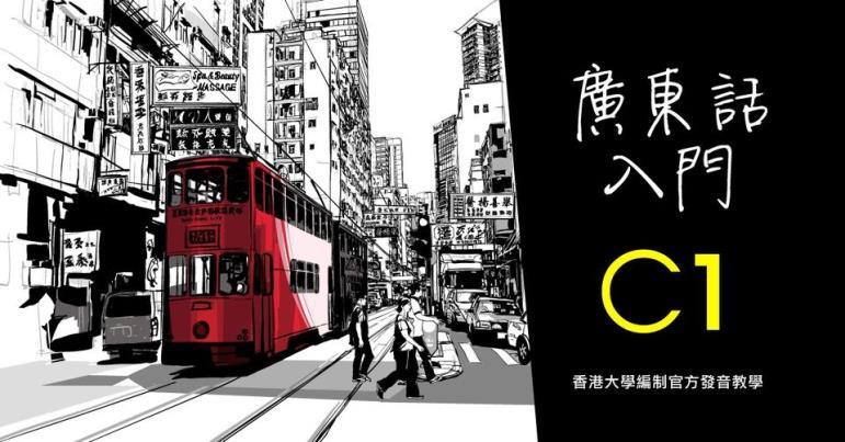 0O46B0110 廣東話入門C1 香港大學編制官方發音教學