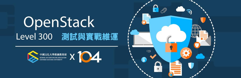 OpenStack Level 300~測試與實戰維運