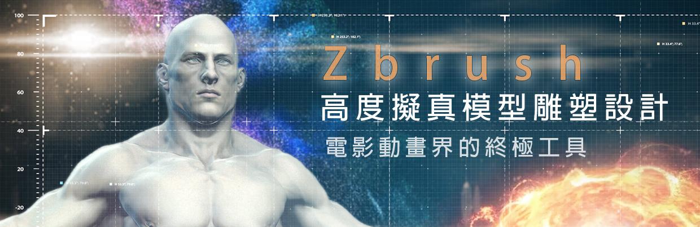 ZBrush高度擬真模型雕塑設計