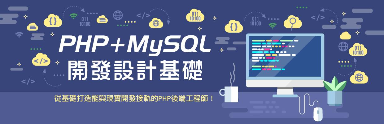 PHP+MySQL開發設計基礎