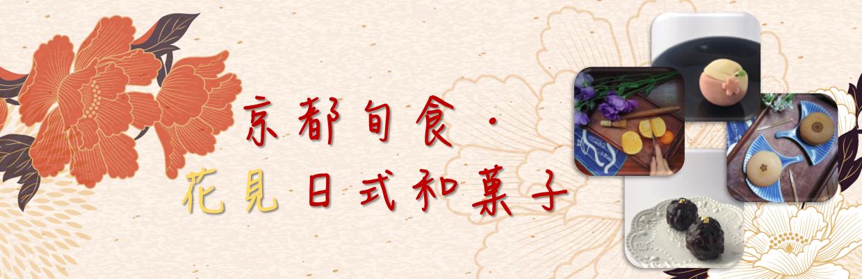 京都旬食.花見日式和菓子單元選修