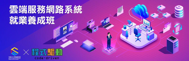 0IJLB0090 雲端服務網路系統就業養成班 就業近100%,立即搶攻IT熱門職缺 !