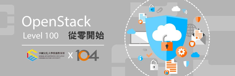 0IZWsample OpenStack Level 100~從零開始
