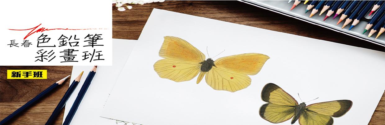 長春-色鉛筆彩畫班