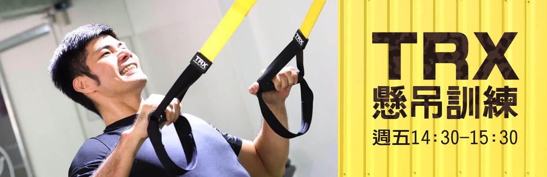 【免費體驗】TRX懸吊訓練