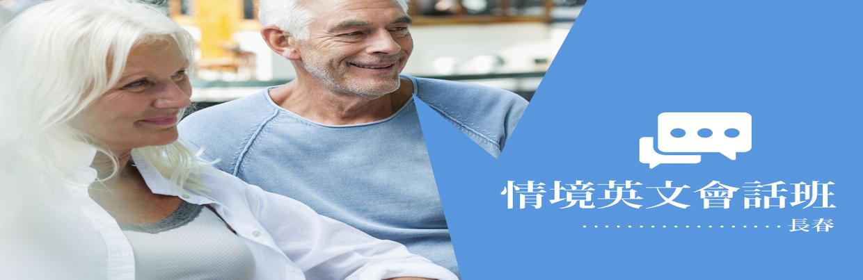長春-情境英語會話班
