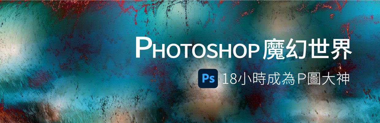 0IZHB1100 Photoshop魔幻世界 18小時成為P圖大神!