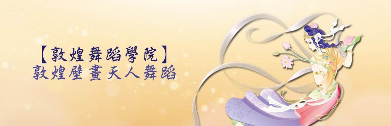 【免費體驗】敦煌壁畫天人舞蹈