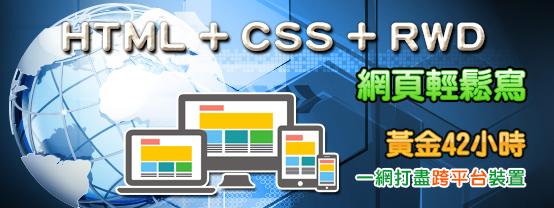 8IA6sample HTML+CSS+RWD網頁輕鬆寫 【網頁設計大補帖系列】一網打盡跨平台裝置