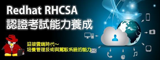 8IP8sample Redhat RHCSA認證考試能力養成 迎接雲端時代~培養完善的Linux操作與管理能力