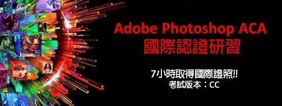 8IM7sample Adobe Photoshop ACA 國際認證研習 ~7小時取得國際證照!!