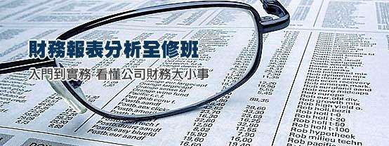 財務報表分析全修班—入門到實務
