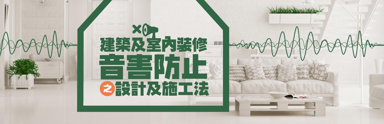 2FF9B0120 建築及室內裝修音害防止之設計及施工法 ~提高居住品質.創造無音害的環境-1周前完成報名享年終88折