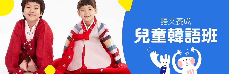 兒童韓語班