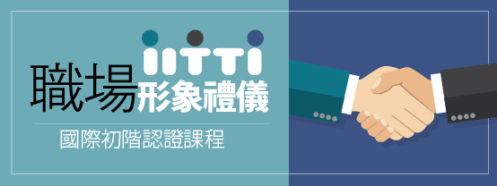 8WF2sample IITTI職場形象禮儀國際初階認證課程 【國際專業證照.職場加值.不開口就加分】名額有限,欲報從速!