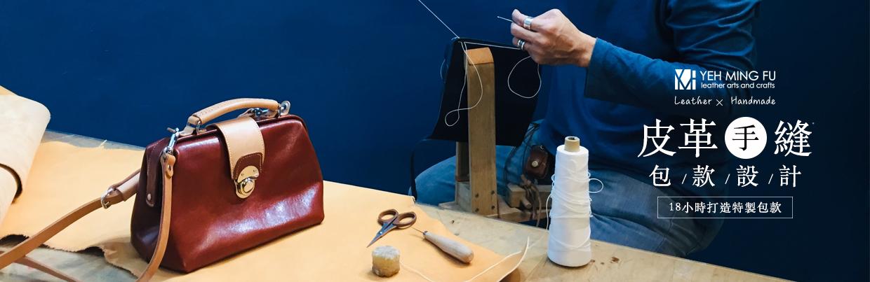 【台灣皮革職人】皮革手縫包款設計