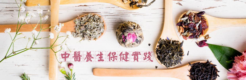 長春-中醫養生保健實踐