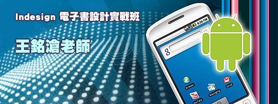 8V34SAMPLE Indesign 電子書設計實戰班  王銘滄老師