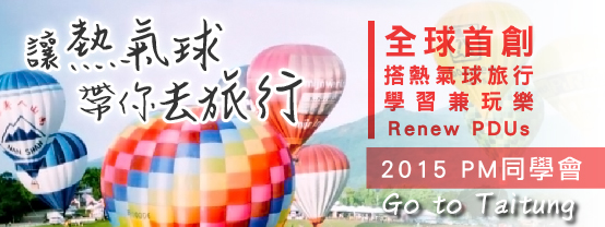 8OG2sample 讓熱氣球帶你去旅行 【全球首創】 搭熱氣球,拿PMP PDU~