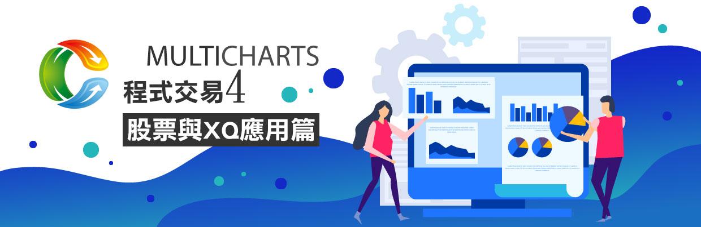 Multicharts程式交易4_股票與XQ應用篇