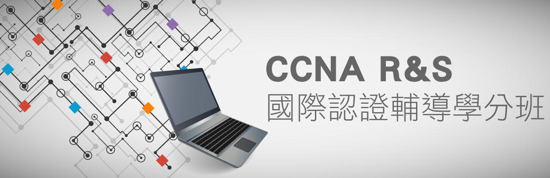 0IJKsample CCNA R&S 國際認證輔導學分班