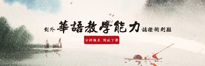 對外華語教學能力認證衝刺班: